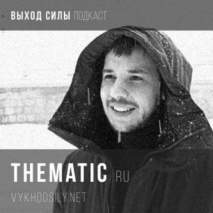 Vykhod Sily Podcast - Thematic Guest Mix