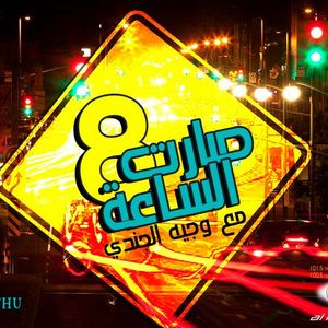 Al Madina FM Saret elsa3a 8 (09-07-2017)