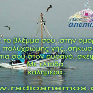 ΤΑ ΑΓΑΠΗΜΕΝΑ ΜΟΥ ΠΛΟΙΑ 26-3-16 ΡΑΔΙΟ ΑΝΕΜΟΣ DJMIKIO1988