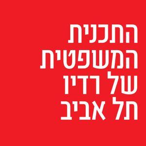 התכנית המשפטית עם קובי מחט ועו''ד ניצה כהן, יום שלישי, 17 בינואר, 2017