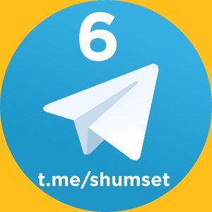 DJ SHUM - Telegram mix #6