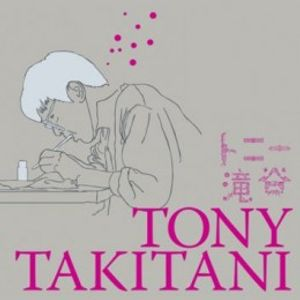"Мураками Харуки - ""Тони Такия"". ""Седьмой"""
