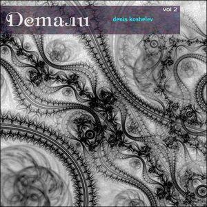Denis Koshelev-Detali-podcast#2