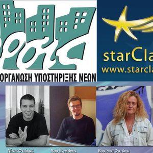 """Το κινητο σχολειό (Mobile School) στην εκπομπή """"Η ώρα της Άρσις"""" του StarClassic Radio"""