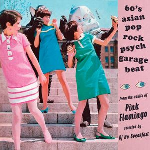 DJ No Breakfast : 60's ASIAN POP ROCK GARAGE BEAT