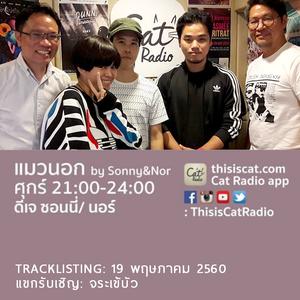 Cat Radio - แมวนอก 19 May 2017 w/ จระเข้บัว new single