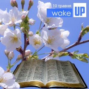 Пасха біблійна та християнська