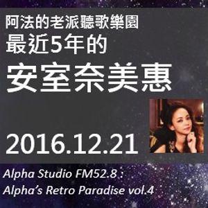 Alpha's Retro Paradise vol.4-Recently Namie Amuro