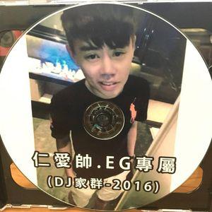 EG-仁愛帥 (DJ家群-2016) 客製