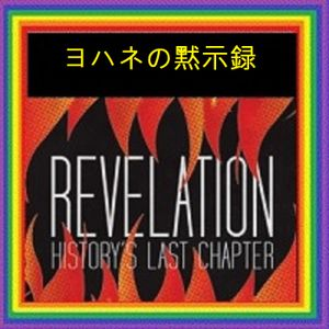 Revelation 18 The Fall of Commercial Babylon 商業的バビロンの崩壊