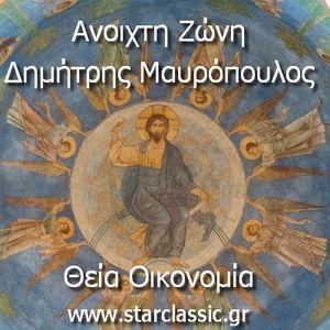 Η Θεία Οικονομία: ο κ. Δημήτρης Μαυρόπουλος μας μιλά για το Σχέδιο της Σωτηρίας του ανθρώπου/κτίση