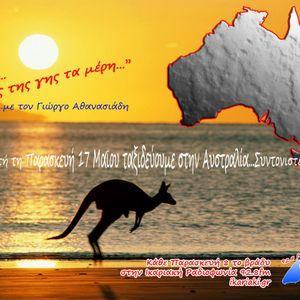 Σ'όλης της γης τα μέρη - Αυστραλία