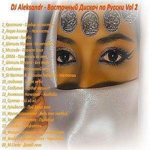 DJ Aleksandr - Восточный Дискач по Русски Vol 2