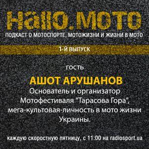 Hallo MOTO, пилотный выпуск, 11.03.2016