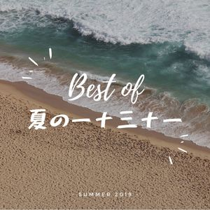 Best of summer 一十三十一 mix !!!