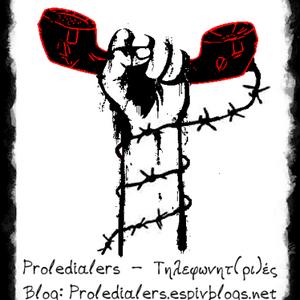"""""""ακαταλληλον για υπερηρωες""""  proledialers 22/06/2015"""