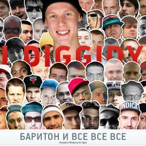 I Diggidy - Баритон И Все Все Все (Hosted & Mixed by DJ Spot) (2012) (Mixtape)