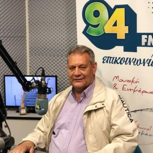 Ο Παντελής Βλασσόπουλος στον Επικοινωνία 94FM