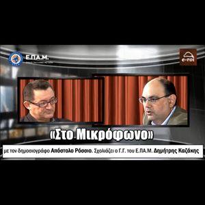 «Στο Μικρόφωνο» με τον Δημ.Καζάκη στις 7 Μαρτίου 2017