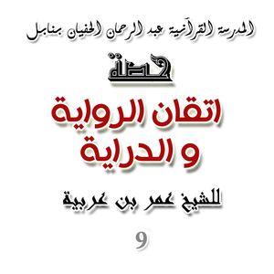 حصة أصول الرواية و الدراية ليوم 19/01/2013 للشيخ عمر بن عربية