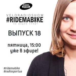 Вело-Радио-Шоу - Ride Ma Bike. 18-й выпуск. 04.12.2015