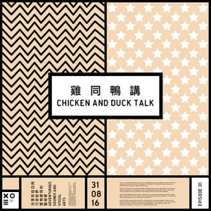 Chicken and Duck Talk 雞同鴨講 Ep.1