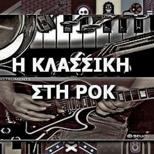 Η κλασσική στη ροκ: Tito Gobbi και Johnny Cash