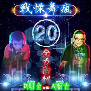 戰慄舞瘋 第20輯 ( 全力衝刺) DJ明全 & AJ恰吉