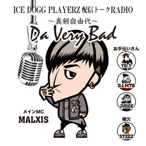I.D.P配信RADIO『真剣自由代DaVeryBad (仮)』第二十回放送