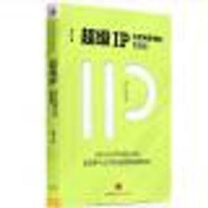 【超级IP】08 IP簇