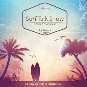 Surf Talk Show, 2-й выпуск, 09.03.2016