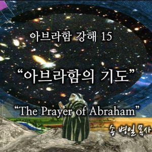 아브라함의 기도 - 아브라항 강해 15