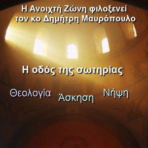 Ο θεολόγος Δημήτρης Μαυρόπουλος συζητά για την οδό της σωτηρίας: τη θεολογία, την άσκηση, τη νήψη