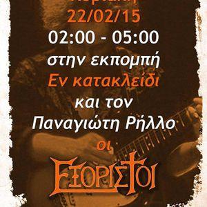 "O Δημήτρης Κατής και οι Εξόριστοι @ NovaΣΠΟΡ FM 94,6 -23/2/15- (""Εν Κατακλείδι"" Παναγιώτης Ρήλλος)"