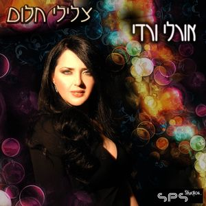 The first Social Radio with Oz Mizrachi -An Interview with Orly Vardy regarding The Sound of A Dream