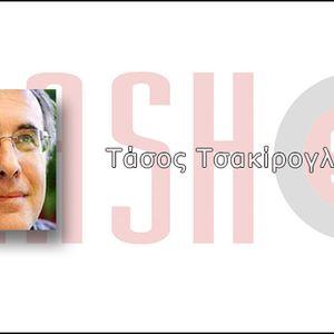 «Ανάλυσέ το» με τον Τάσο Τσακίρογλου 06/11/2016