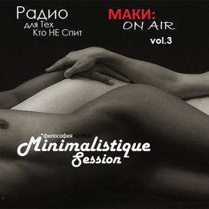 РДКНС/МАКИ: ON AIR (vol.3) - MINIMALISTIQUE SESSION