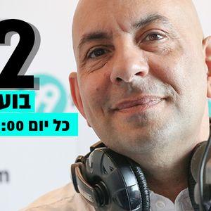 בועז כהן באקו 99 אף.אם - משמרת לילה - תוכנית מלאה #76 מתאריך 22.11.2017