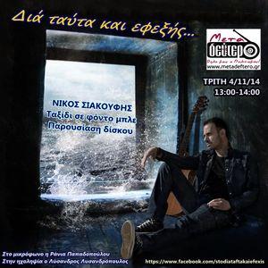 Ο Νίκος Σιακούφης στο metadeftero.gr 04.11.2014