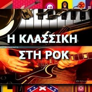 Η κλασσική στη ροκ: Enrico Carouso, Jussi Bjerling, Chuck Berry, Bo-Diddley και Screamin Jay Hawkin
