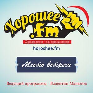 Анита Цой, Horoshee FM, Валентин Малюгов - Место встречи (Интервью)