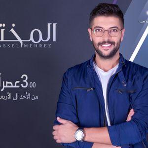 AL Madina FM Al Mokhtar ( 20-12-2017 ) Part 1