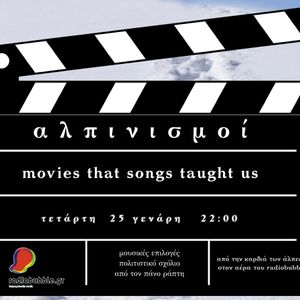Alpinismoi 12 , 25/01/2017, movies that song taught us