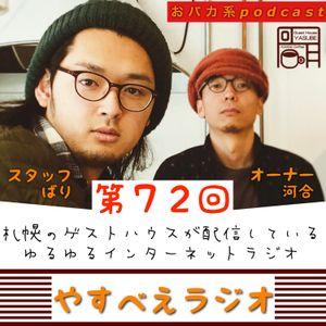【やすべえラジオ第72回】「花火大会」