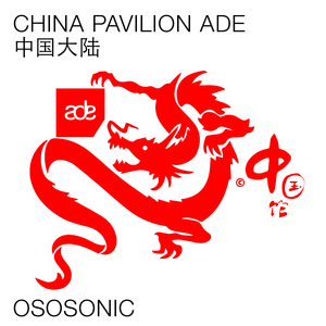 China Pavilion ADE October 2017 (first part)