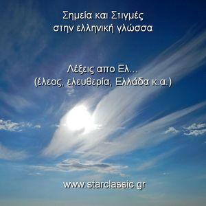 """""""Σημεία και Στιγμές στην ελληνική γλώσσα"""": ΛΕΞΕΙΣ ΠΟΥ ΑΡΧΙΖΟΥΝ ΑΠΟ ΕΛ..."""
