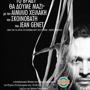 O Aσπρόμαυρος Θίασος του Πέτρου Παράσχη #5 - Ο Σχοινοβάτης του Genet - Μαζί με τον Αιμίλιο Χειλάκη