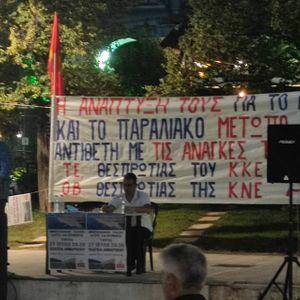 Ο βουλευτής του ΚΚΕ Ν. Καραθανασόπουλος στην ΕΡΤ Ιωαννίνων για την ιδιωτικοποίηση της ΟΛΗΓ ΑΕ