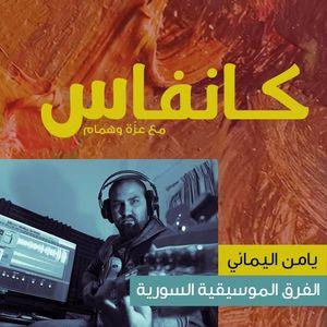 كانڤاس 72 - الفرق الموسيقية السورية