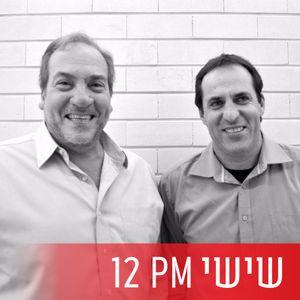 חברה בעם עם אודי סגל והרב יחיאל אקשטיין, יום שישי, 17 ביוני, 2016